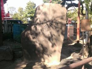 初代花柳壽輔句碑
