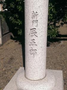 鳥居に刻まれた新門辰五郎の名