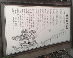 山谷堀公園説明板