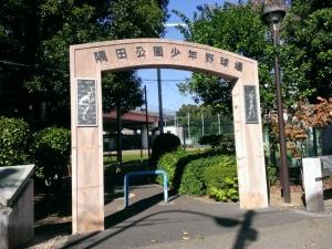 隅田公園少年野球場入口