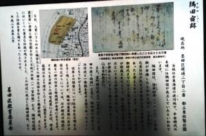 隅田宿跡説明板