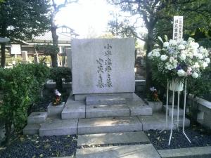 小平浪平の墓