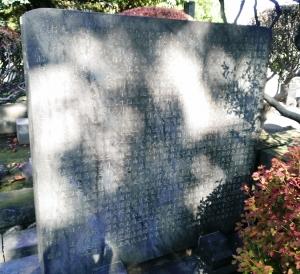 鳩山一郎の墓所の碑