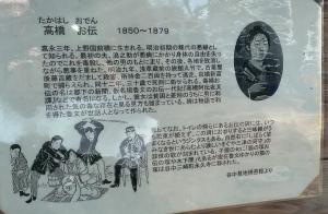 高橋お伝の墓説明板