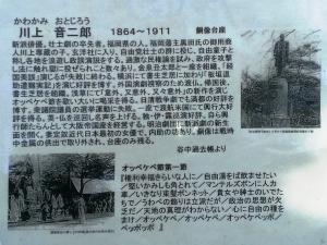 川上音二郎銅像台座説明板