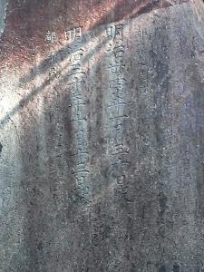 都築仙子の墓 裏