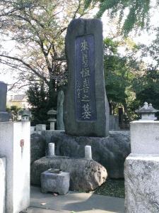 来島恒喜の墓