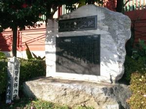 国学発祥の碑