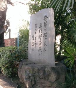夏目漱石の碑