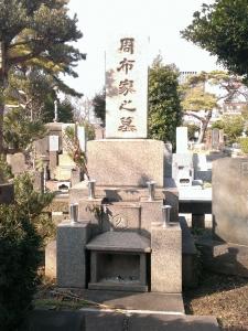周布政之助の墓7