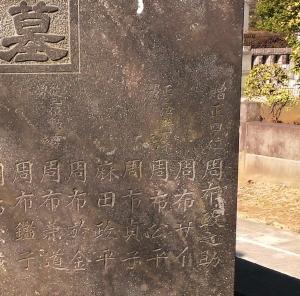 周布家の墓誌
