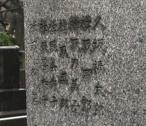 楫取家の墓の墓誌