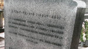 キヨソネの墓の碑