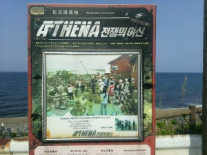 韓国ドラマ「アテナ」を紹介した案内板