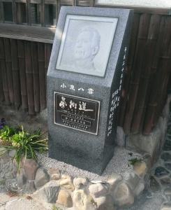 小泉八雲の碑