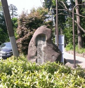 井の頭恩賜公園の碑