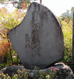 野澤竹朝の墓