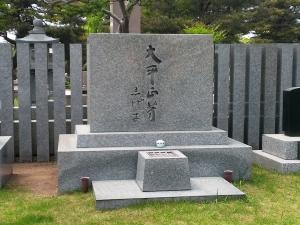 大平正房の墓