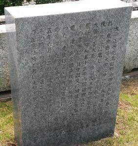 墓の脇にある碑