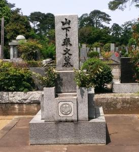 山下泰文の墓