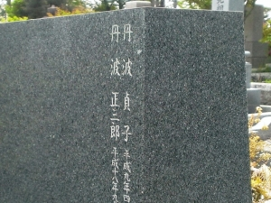 丹波哲郎の墓