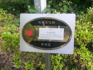 六桜社跡のプレート