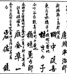 囲碁段級人名録(明治33年1月発行)より