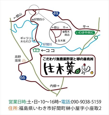 生木葉MAP_R