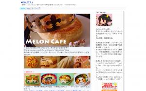 メロンカフェ