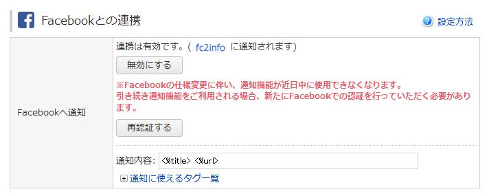 Facebook連携について