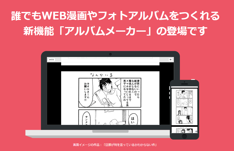 アルバムメーカー機能紹介ページ
