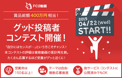 video_contest1_20150413182228732.png