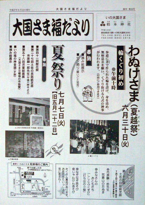 fukudayori-32a.jpg