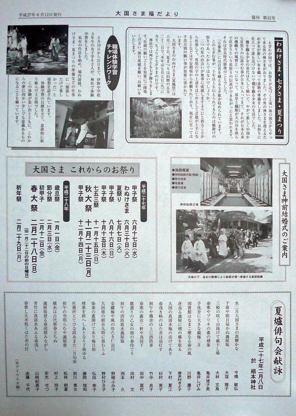 fukudayori-32b.jpg