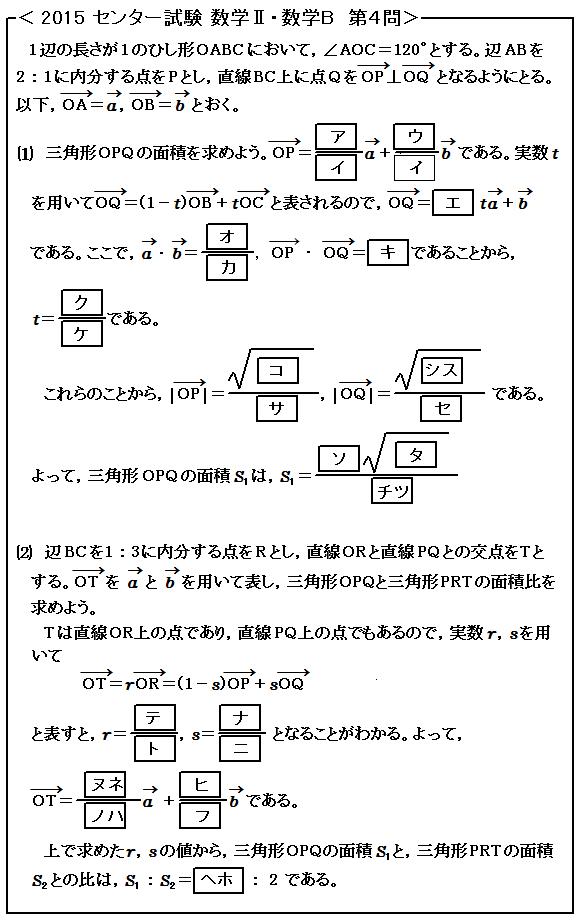 2015 センター試験 数学Ⅱ・数学B ベクトル