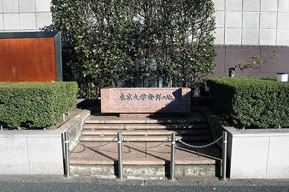 東京都千代田区神田錦町 東京大学発祥の地碑