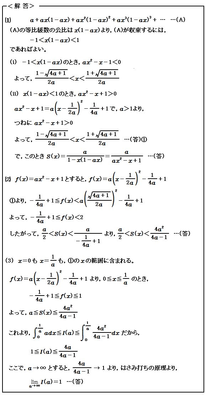 2015 金沢大学医学部 無限等比級数と積分 解答