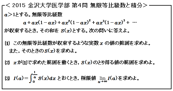 2015 金沢大学医学部 無限等比級数と積分 問題