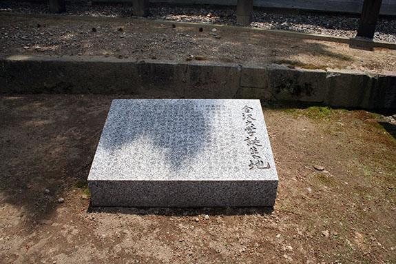 金沢城内 金沢大学誕生の地碑
