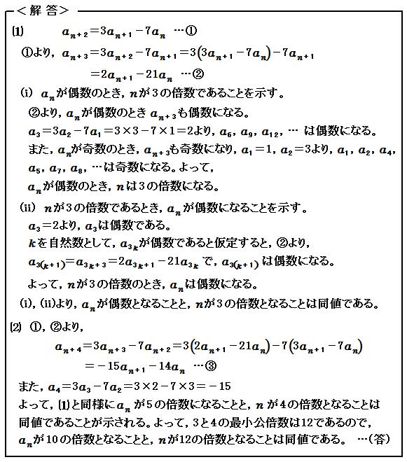 東大入試数学を考える3 演習3 解答