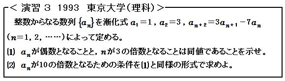 東大入試数学を考える3 演習3