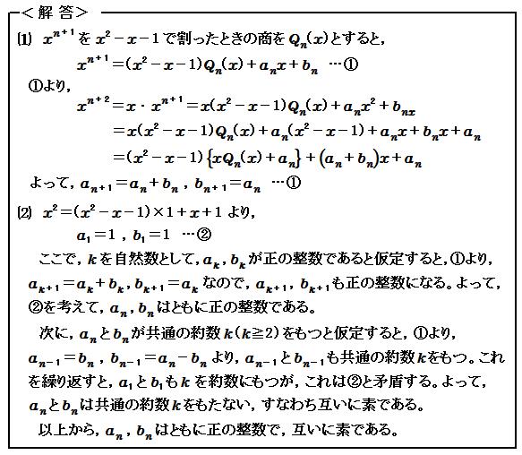 東大入試数学を考える3 例題3 解答