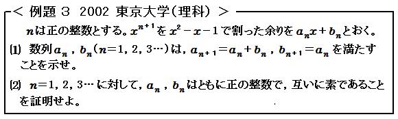 東大入試数学を考える3 例題3
