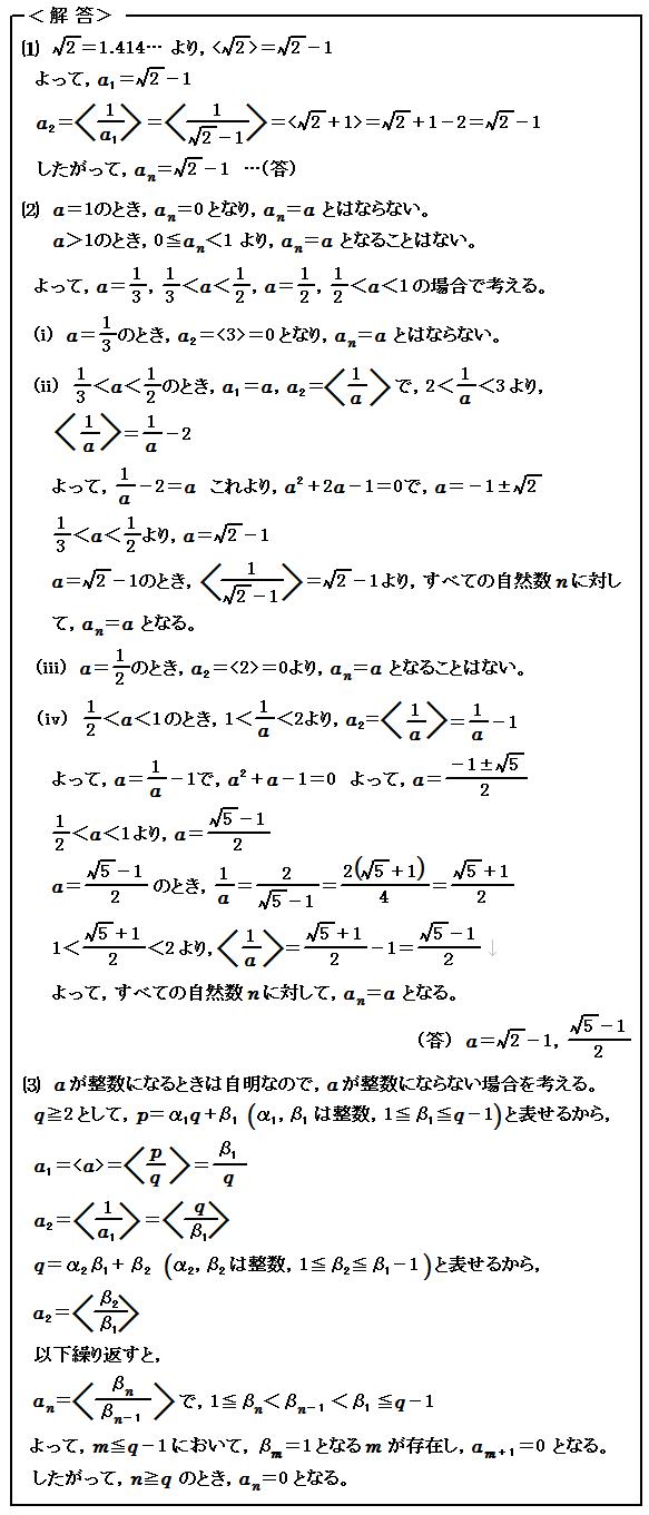 東京大学入試数学を考える4 演習4 整数問題 余り 解答