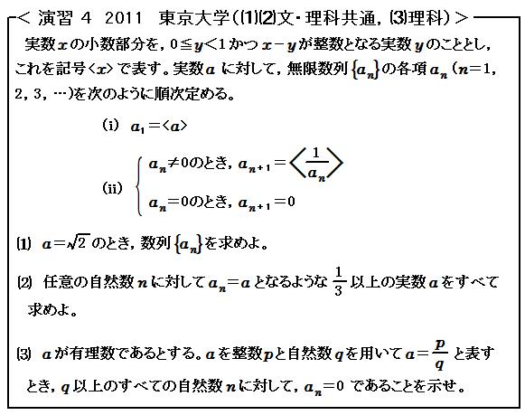 東京大学入試数学を考える4 演習4 整数問題 合同 余り