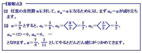 東京大学入試数学を考える4 演習4 整数問題 余り 着眼点