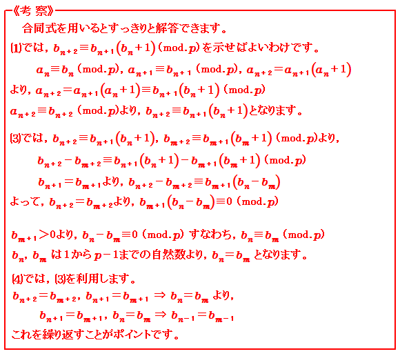 東京大学入試数学を考える4 整数問題 合同 余り 考察