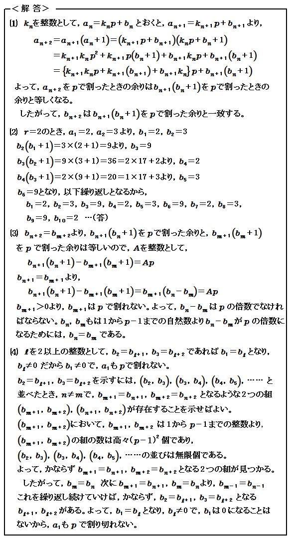 東京大学入試数学を考える4 例題4 整数問題 合同 余り 解答