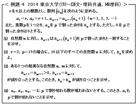 東京大学入試数学を考える4 例題4 整数問題 合同 余り