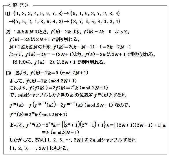 東京大学入試数学を考える5 演習5 整数問題 合同 解答